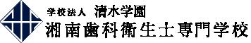 湘南歯科衛生士専門学校 | 学校法人 清水学園